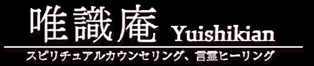 東京でスピリチュアルカウンセリング・霊視鑑定なら唯識庵